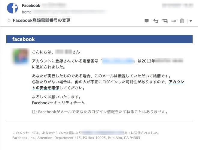 Facebook電話認証